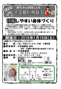 【子宝個別相談会】平安堂薬局様20160116_2