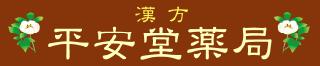 漢方 平安堂薬局